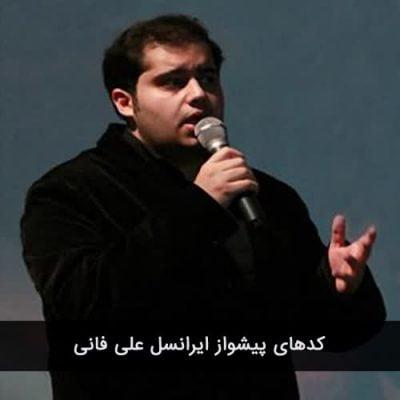 کد آهنگ پیشواز ایرانسل علی فانی