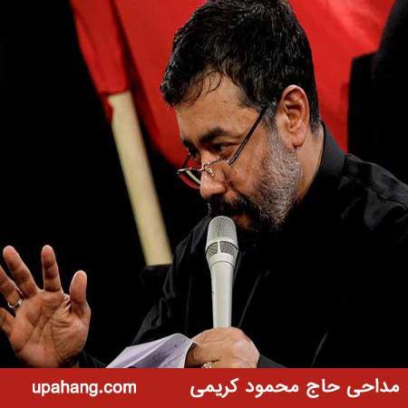 دانلود مداحی محمود کریمی دیوونه منم