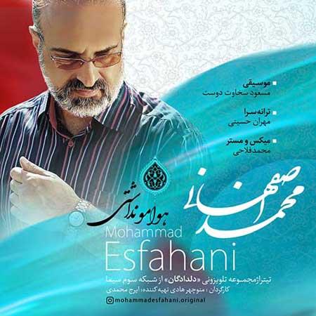 دانلود آهنگ سریال دلدادگان محمد اصفهانی