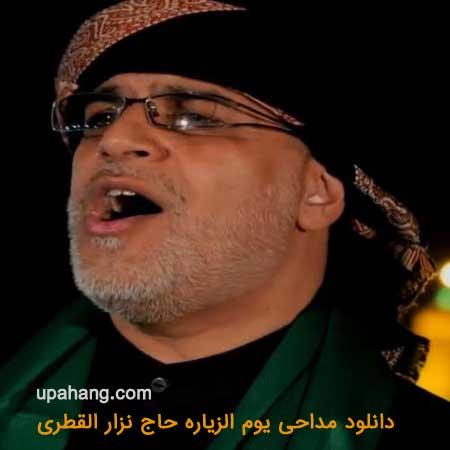 دانلود مداحی نزار قطری یوم الزیاره
