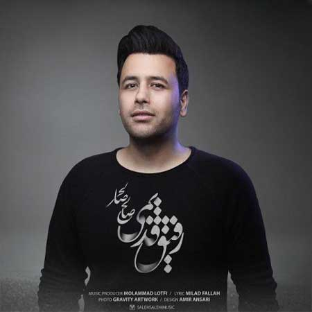 کد آهنگ پیشواز ایرانسل صالح صالحی رفیق قدیمی