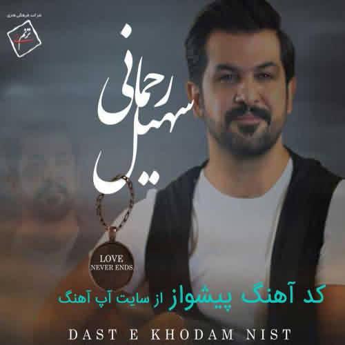 کد آهنگ پیشواز ایرانسل سهیل رحمانی دست خودم نیست
