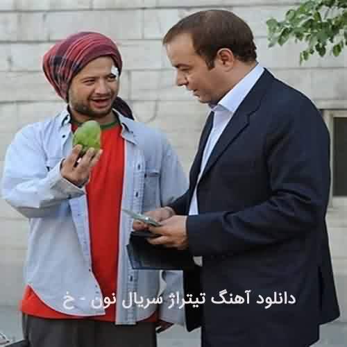 دانلود آهنگ تیتراژ سریال نون خ صادق آزمند و حسین صفامنش