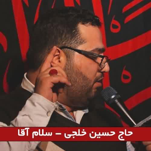 دانلود نوحه سلام آقا حسین خلجی