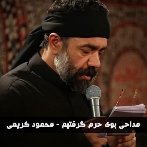 دانلود نوحه محمود کریمی بوی حرم گرفتیم
