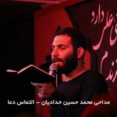 محمد حسین حدادیان التماس دعا