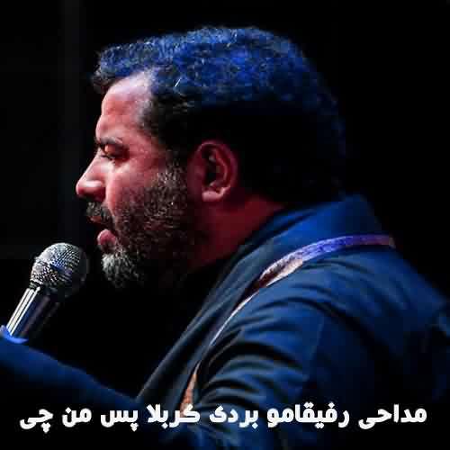 مداحی محمدرضا بذری یکی اومد دخیل مشهد