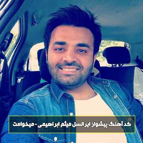 کد آهنگ پیشواز ایرانسل میثم ابراهیمی میخوامت