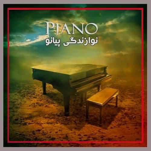 دانلود آهنگ پیانو بی کلام معروف