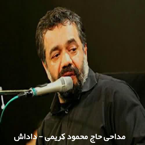 مداحی داداش محمود کریمی