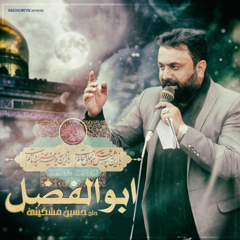 دانلود آهنگ ابوالفضل حسین مشکینی
