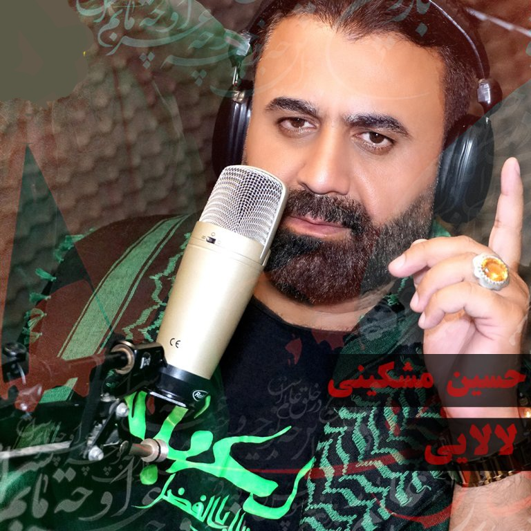 دانلود آهنگ لالایی حسین مشکینی