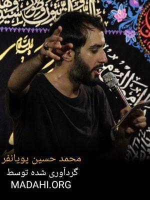 دانلود مداحی های محمدحسین پویانفر