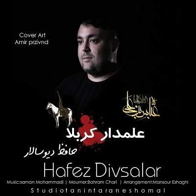دانلود آهنگ علمدار کربلا حافظ دیوسالار